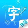 汉字书写练习