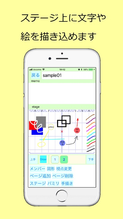 ダンス フォーメーション screenshot1
