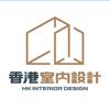 香港室內設計