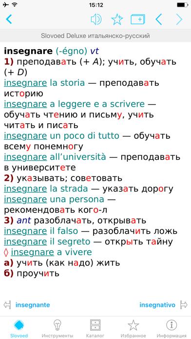 Итальянско <> русский словарьのおすすめ画像1