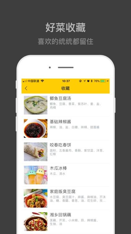 菜谱大全-下厨房做饭做菜好助手 screenshot-3