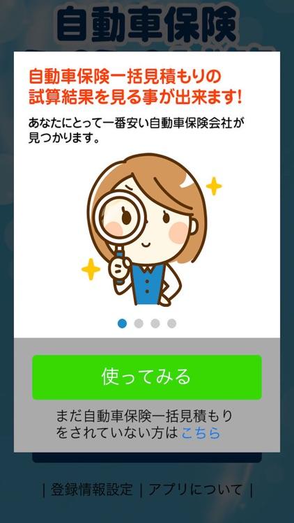 自動車保険らくらく試算アプリ