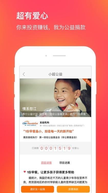 超额宝 - 超省心,零逾期 screenshot-4