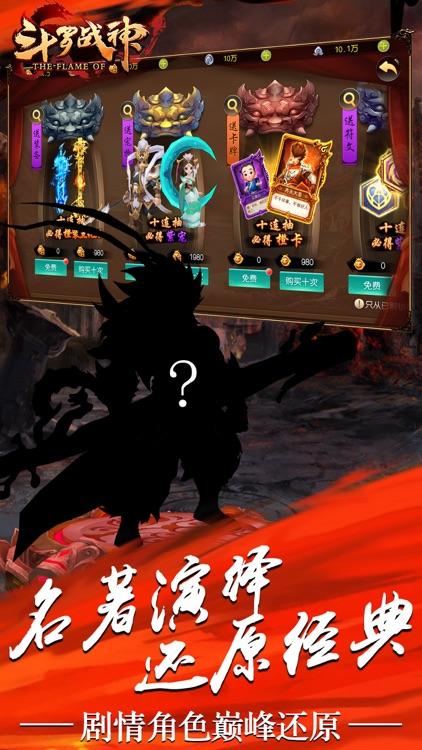 斗罗战神-西游题材修仙手游 screenshot-4
