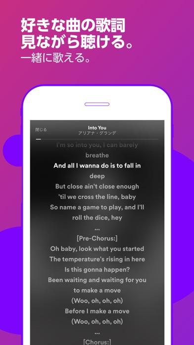 Spotify -音楽ストリーミングサービス ScreenShot2
