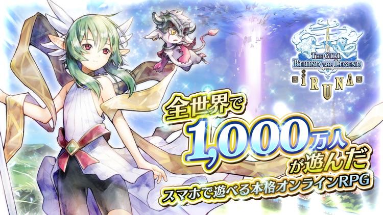 RPG イルーナ戦記オンライン screenshot-0