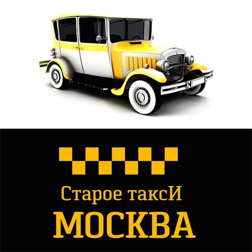Старое Такси Москва и область