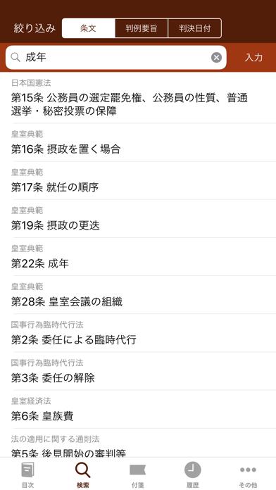 六法 by 物書堂 screenshot1