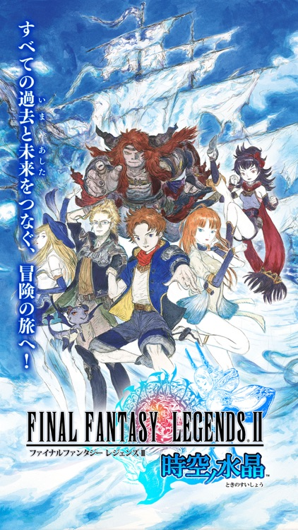 FINAL FANTASY LEGENDS II 時空ノ水晶 screenshot-0