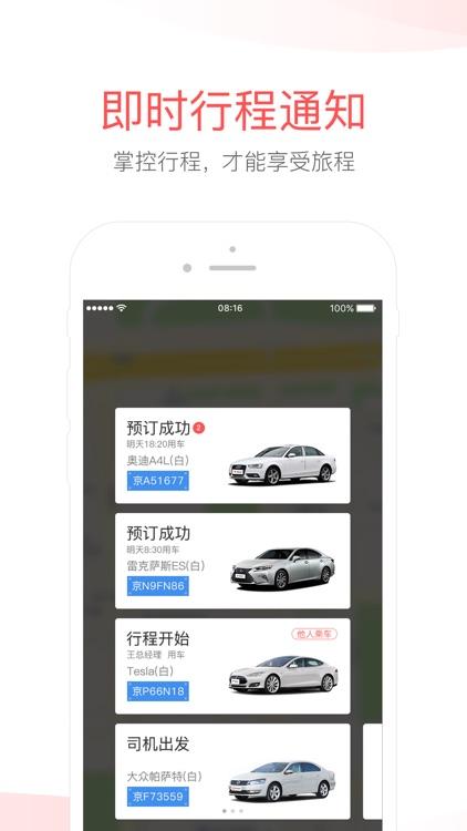 易到 - 低价专车,高品质出行 screenshot-3