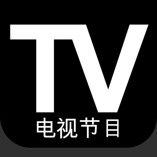电视节目中国:中国的电视节目(CN)