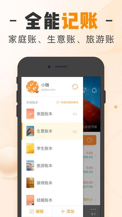 随手记-记账理财财务专业软件 screenshot-3