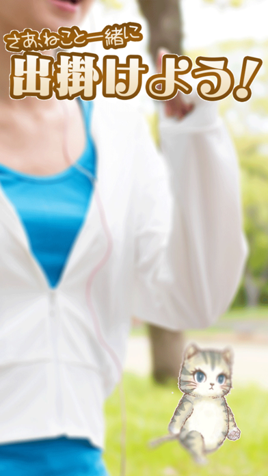 ねこと歩く - 楽しくダイエットできる歩数計アプリのおすすめ画像4