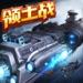 星际战舰 - 帝国争霸即时策略游戏