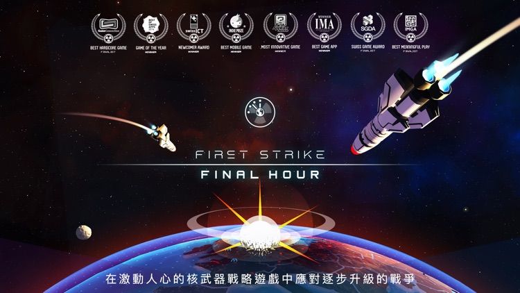 先发制人 First Strike: Final Hour screenshot-0