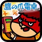 鷹の爪電卓 icon