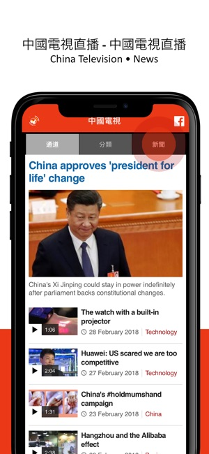 China TV Live - 中國電視 on the App Store
