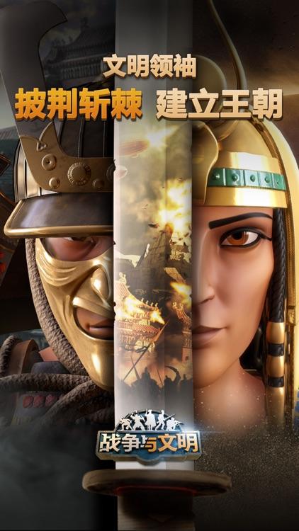 战争与文明 - 席卷全球的史诗策略游戏 screenshot-0