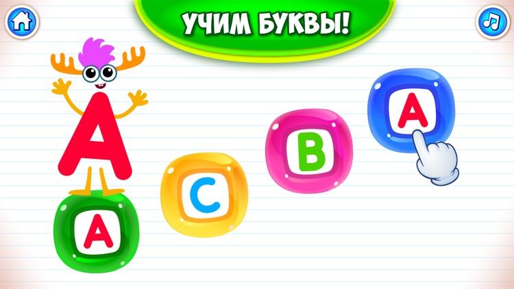 АБВ Развивающие Игры для Детей