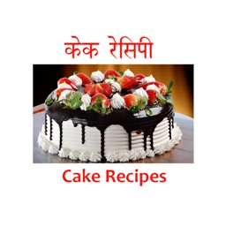 Cake(Pastry) Recipes in Hindi