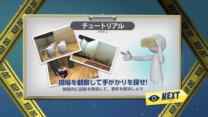 重要参考人探偵 VR間違い探しゲームスクリーンショット4