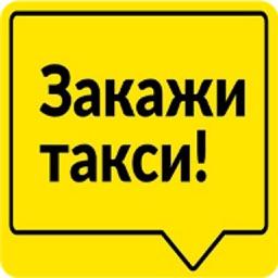 Такси Мобиль