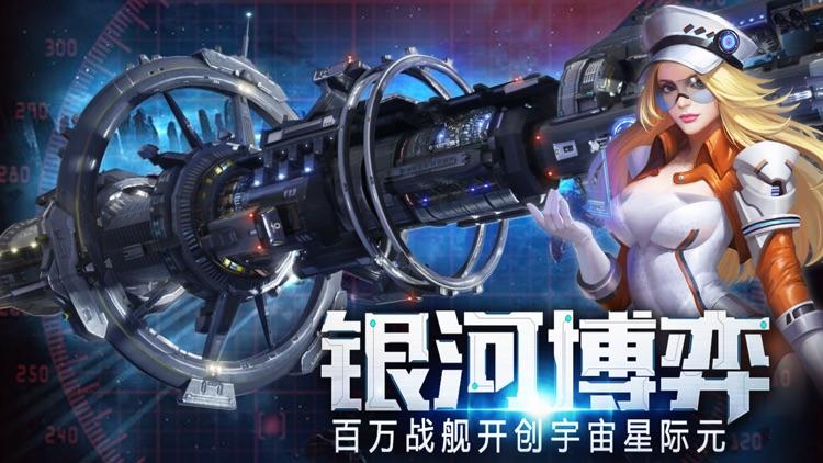 星河联盟 screenshot-1