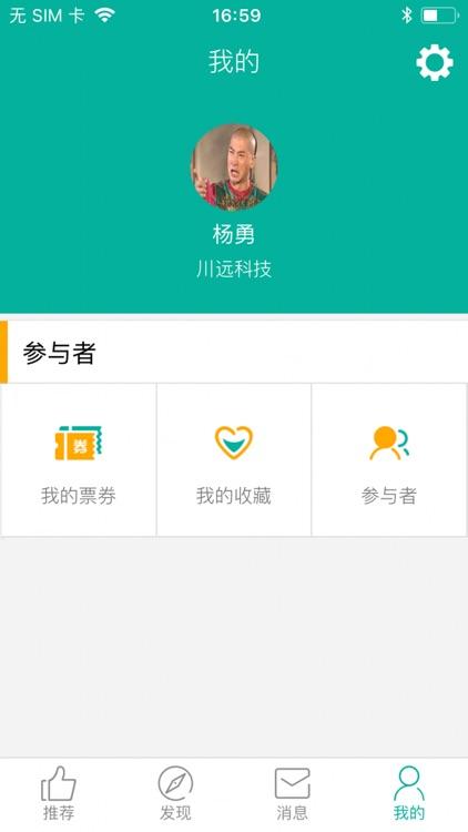 易报活动管理 screenshot-4