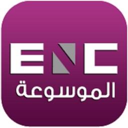 الموسوعة - ENC