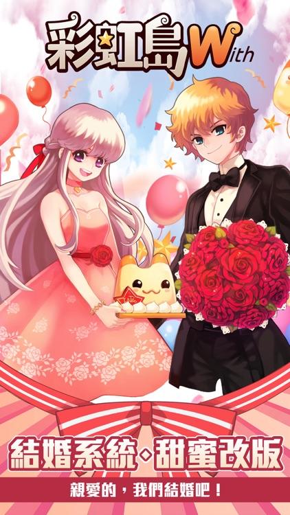 彩虹島W:親愛的,我們結婚吧! screenshot-0