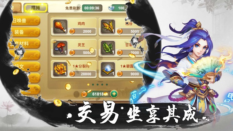 神鬼西游-少年寻仙记手游 screenshot-4