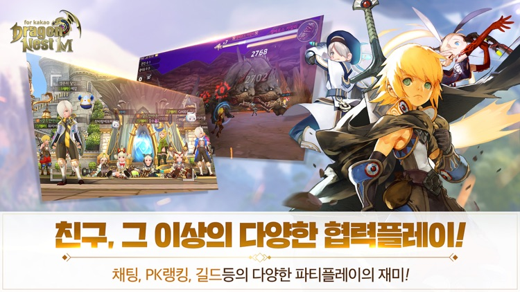 드래곤네스트M for kakao screenshot-5