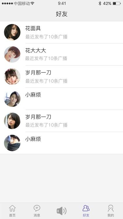 泡泡-社交聊天广播平台 screenshot-4