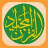Kuran Majeed: القرآن