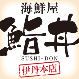 海鮮屋 鮨丼【お持ち帰り海鮮丼 ご注文】