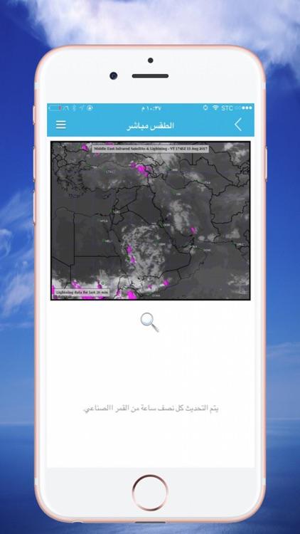 الطقس مباشر    السعودية screenshot-3
