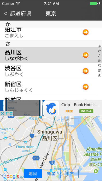 日本地図 ScreenShot1