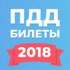 Экзамен 2018 ПДД - Билеты ГАИ