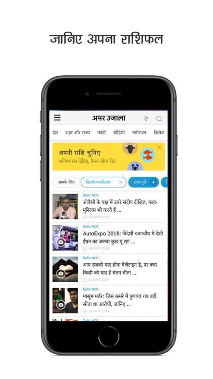 Amar Ujala Hindi News screenshot-4