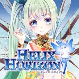 ヘリックスホライゾン(Helix Horizon)