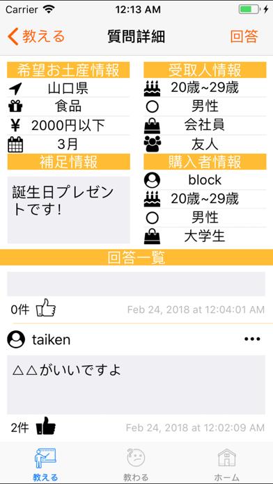 お土産教室 screenshot 2