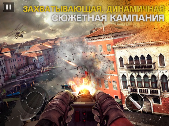 Игра Modern Combat 5