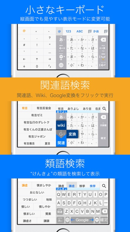 ワードライト - 日本語・類語キーボード screenshot-0