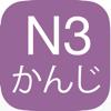 Honglin Liu - N3漢字読み アートワーク
