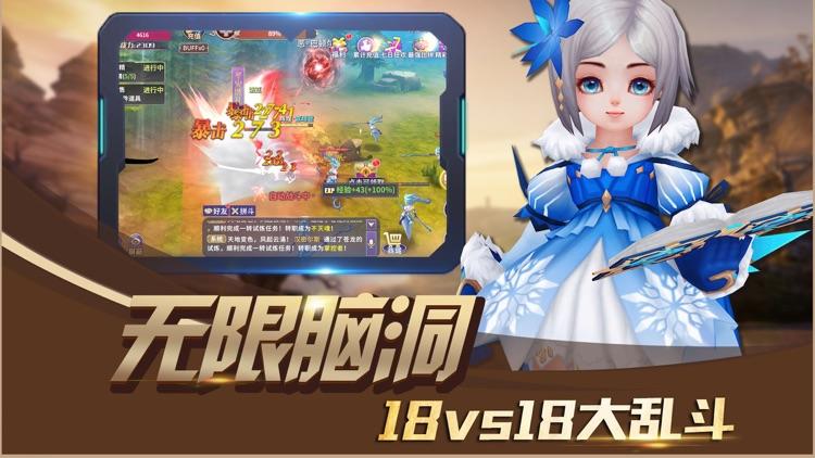仙语星辰 - 3D魔幻二次元手游 screenshot-3