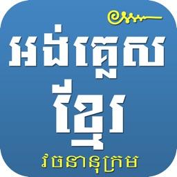 English Khmer Dictionary Pro