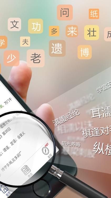 汉语字典 - 最新版字库拼音汉语字典