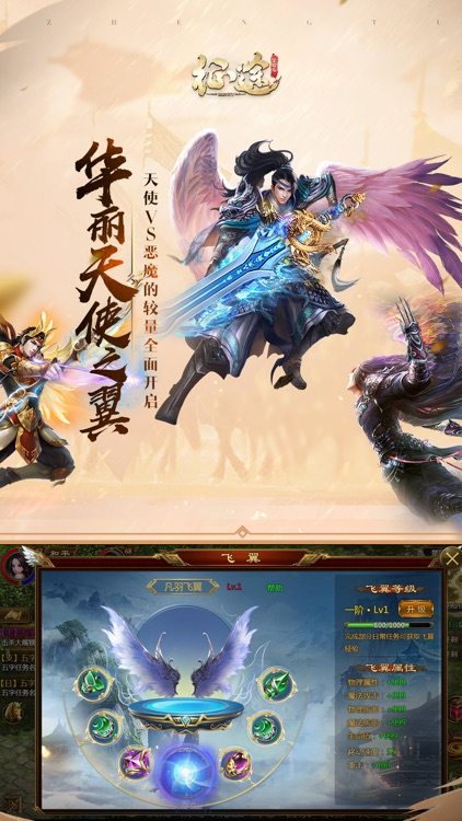 征途-再续情缘 screenshot-5