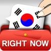 すぐ使える韓国語会話 - iPhoneアプリ