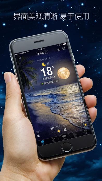 琥珀天氣 - 提供香港台灣天氣預報屏幕截圖1